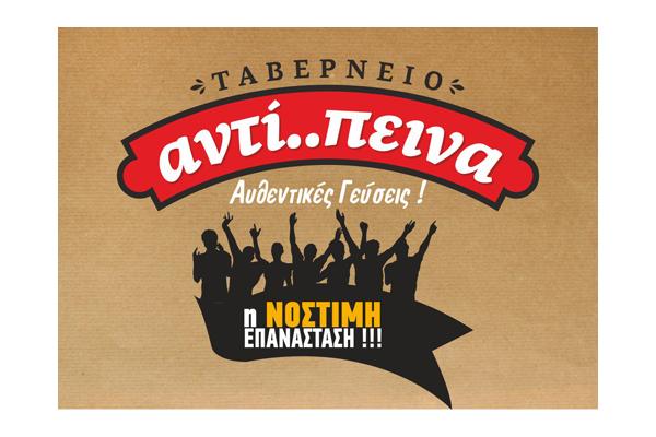salvador-antipina-logo