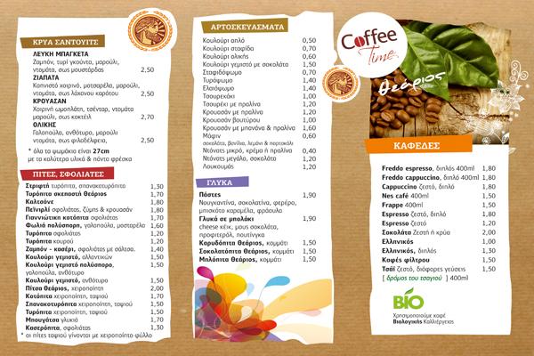 salvador-coffeetime2