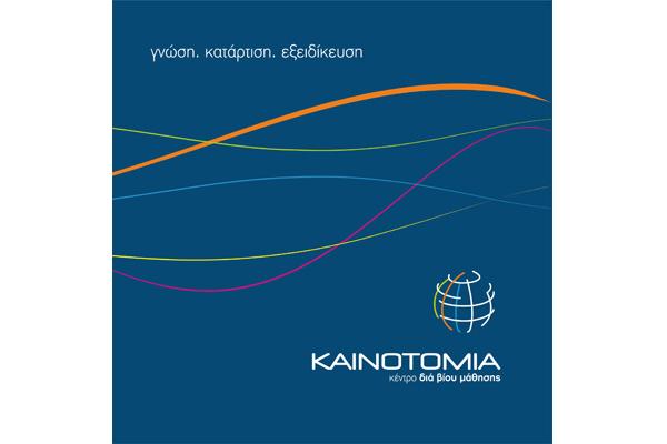 salvador-kainotomia