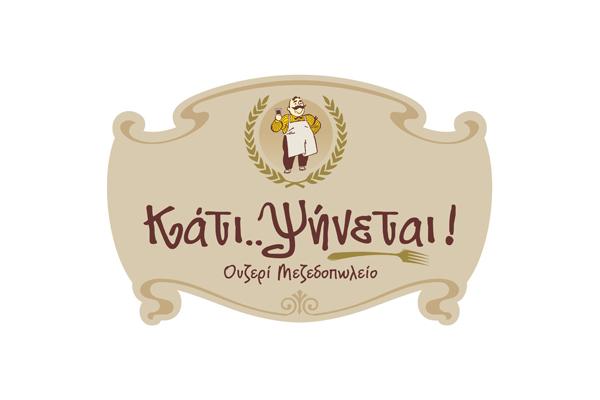 salvador-katipsinetai-logo