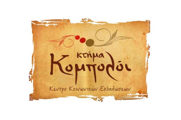 salvador-kompoloi-logo