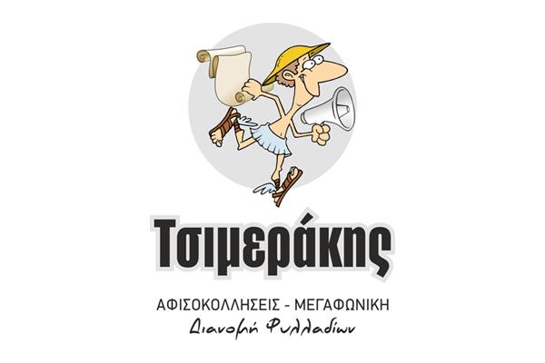 salvador-tsimerakis-logo