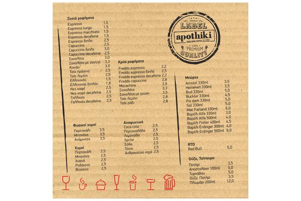 salvator-apothiki-entypo